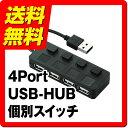 USBハブ 2.0対応 HIUB 4ポート バスパワー 個別スイッチ付 ブラック U2H-YS4BBK / ELECOM エレコム 【送料無料】 ランキングお取り寄せ