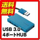 USB ハブ 3.0 2.0対応 HUB 4ポート バスパワー ケーブル長 7cm ブルー U3H-A407BBU / ELECOM エレコム 【送料無料】 ランキングお取り寄せ