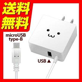 スマホ 充電器 ACアダプター折畳式プラグ マイクロUSBケーブル microUSB 1.0m USBポート×1 (2A出力) 急速充電 ホワイトフェイス スマホ充電器 コンセント ※iPhone の場合、別途ケーブルが必要 MPA-ACMCC104WF / ELECOM エレコム 【送料無料】