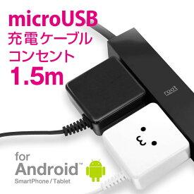 USB コンセント microB マイクロUSB スマホ充電器 AC 電源 ACアダプター Android 1A モバイル コンパクト docomo au SoftBnak Xperia AQUOS エクスペリア アクオス かわいい 台形 MPA-ACMA1510NBK ブラック / MPA-ACMA1510NWF ホワイトフェイス / ELECOM エレコム