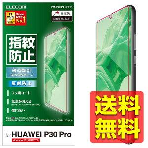HUAWEI P30 Pro フィルム HW-02L 指紋防止 反射防止 薄型ファーウェイスマホフィルム 画面 液晶保護フイルム フィルター PM-P30PFLFT01 / ELECOM エレコム 【送料無料】