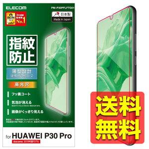 HUAWEI P30 Pro フィルム HW-02L 指紋防止 高光沢 薄型ファーウェイスマホフィルム 画面 液晶保護フイルム フィルター PM-P30PFLFTG01 / ELECOM エレコム 【送料無料】