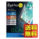iPad フィルム iPad Pro 10.5 2017年モデル 高耐久強化ガラス 硬度9H ブルーライトカット アイパッド アイパット 保護…