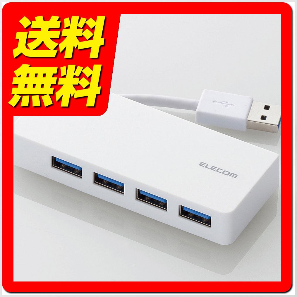USBハブ 3.0 バスパワー 4ポート ホワイト U3H-K417BWH / ELECOM エレコム 【送料無料】