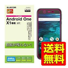android one X1 フィルム 液晶保護フィルム 防指紋 気泡防止 反射防止 【安心の日本製】 アンドロイドワン スマホフィルム 画面 液晶 フイルム フィルター PY-AOXFLFT / ELECOM エレコム 【送料無料】