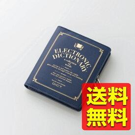 電子辞書ケース カバー フルカバータイプ タッチペンホルダー付 ブルー DJC-021BU / ELECOM エレコム 【送料無料】