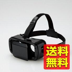 3D VR ゴーグル グラス ヘッドマウント用 ヘッドバンド付き コンパクト 【目幅調節機構・ピント調節機能を搭載】 ブラック VRゴーグル バーチャル リアリティー P-VRGR02BK / ELECOM エレコム 【送料無料】