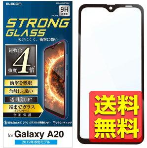 Galaxy A20 フィルム 強化 ガラス 全面 保護 AR クリア 9H 貼り直し 簡単 衝撃 ラウンド エッジ 指紋 皮脂 防止 タッチ スムーズ 気泡 傷 PET フレーム ブラック PM-A20FLGTRBK / ELECOM エレコム 【送料無