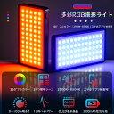 weeylite RGB撮影ライト LEDビデオライト 小型撮影照明 29種シーンモード 多彩360°フルカラー USB Type-C充電 充電し…