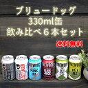 【送料無料】BREWDOG ブリュードッグ 330ml缶×6種飲み比べセット 輸入ビール クラフトビール※沖縄県へは送料別途1000円