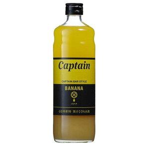 キャプテン シロップ バナナ 600ml 中村商店 captain BANANA 瓶 4倍希釈時 果汁10%未満