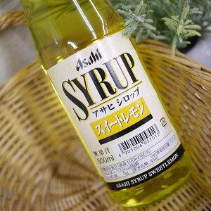 アサヒ シロップ スイートレモン 600ml
