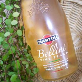 マルティーニ ベリーニ 750ml
