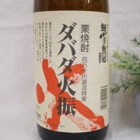 栗焼酎 ダバダ火振 1800ml / 無手無冠