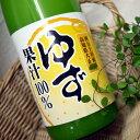 高知県産ゆず果汁100% 1800ml /無手無冠※賞味期限:2020年11月末要冷蔵のためクール便発送