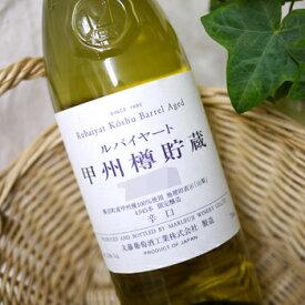 ルバイヤート 甲州樽貯蔵 720ml /丸藤葡萄酒工業株式会社