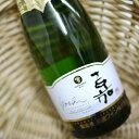 高畠ワインスパークリング シャルドネ 嘉 BRUT 200ml