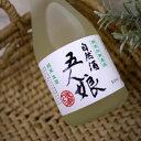 自然酒 五人娘 純米 生酒 300ml / 寺田本家 ※要冷蔵商品【クール便発送】