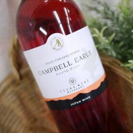 キャンベル アーリー ロゼ750ml※現行ヴィンテージ/都農ワイン