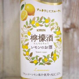 KIRIN 檸檬酒 ニンモンチュウ 500ml瓶