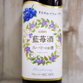 KIRIN 藍苺酒 ランメイチュウ 500ml瓶