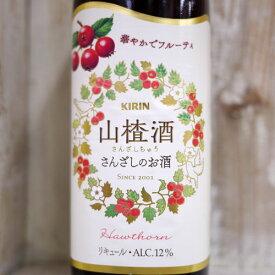 KIRIN 山ざし酒 サンザシチュウ 500ml 瓶