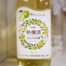 KIRIN 林檎酒 リンチンチュウ 250ml瓶