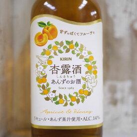 KIRIN 杏露酒(シンルーチュウ) 250ml
