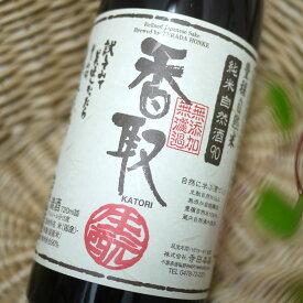 香取 純米自然酒 90 720ml / 寺田本家