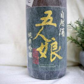 自然酒 五人娘 純米吟醸 1800ml / 寺田本家