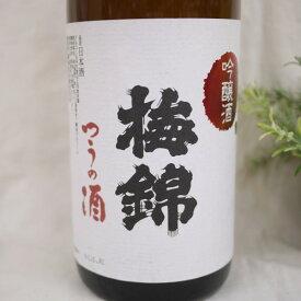 梅錦 つうの酒 吟醸酒 1800ml 梅錦山川