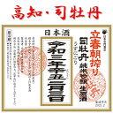 令和3年 立春朝搾り 司牡丹 720ml高知 四国2月3日以降発送