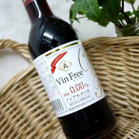 ノンアルコール 赤ワインヴァン フリー 赤 300ml