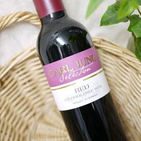 カール ユング 赤 375ml食中にもおすすめ!ドイツ産アルコールフリーワイン