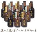 道後ビール 12本アソート 330ml×12要冷蔵商品の為【クール便】発送になります。【楽ギフ_のし】【楽ギフ_包装】【楽ギフ_のし宛書】