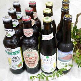 数量限定お買い得!オーガニックビール4種類詰め合わせ 12本