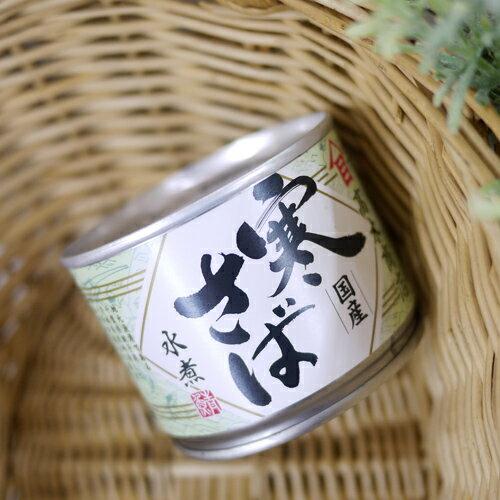 高木商店 寒さば(国産)水煮 缶詰 190g