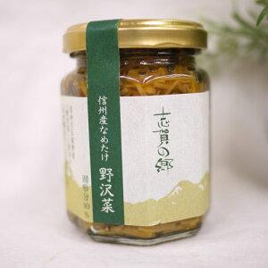 信州産 なめたけ 志賀の郷 野沢菜 140g