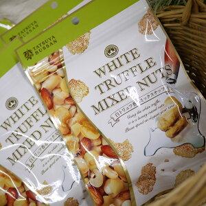 【ネコポス便 送料無料】※代引き・同梱不可!白トリュフ香るミックスナッツ WHITE TRUFFLE MIXED NUTS 80g×4袋セットです。 龍屋物産株式会社