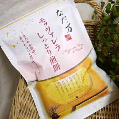 なだ万 モッツァレラ しっとり煎餅 40g /三真※賞味期限:2018.2.19