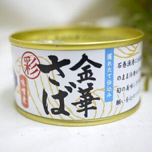 彩 金華さば 味噌煮 170g