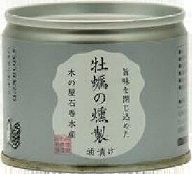 牡蠣の燻製油漬け 115g /(株)木の屋石巻水産