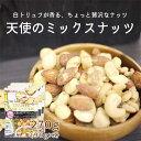 天使のミックスナッツ 270g(90g×3袋) /龍屋物産【送料無料】ギフト 小分け