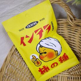 インデラカレー柿の種 35g /三真