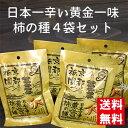 【ネコポス便 送料無料※代引き・同梱不可】日本一辛い黄金一味柿の種 50g×4袋セット /三真