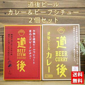 【ネコポス便 送料無料※代引き・同梱不可】道後ビール ビーフシチュー&カレー 200g(1人前)×2個セット/水口酒造