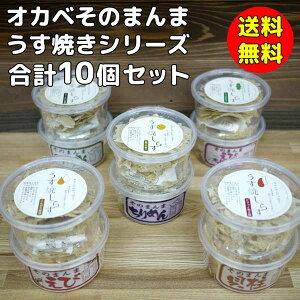 お試し送料無料!オカベ 魚せんべい10種類セット うす焼しらす・そのまんま※北海道500円・沖縄県へは別途送料1000円かかります。