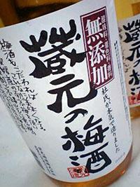 栄光 蔵元の梅酒 1800ml