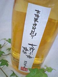 栄光 七折小梅梅酒 720ml