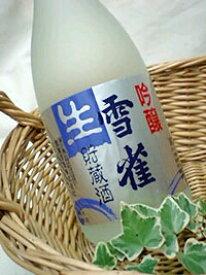 雪雀 吟醸 生貯蔵酒 720ml